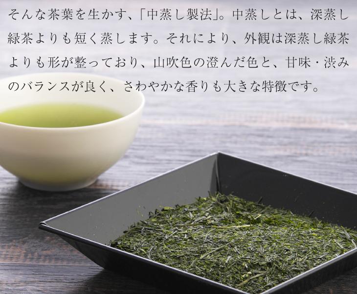 川根茶説明2