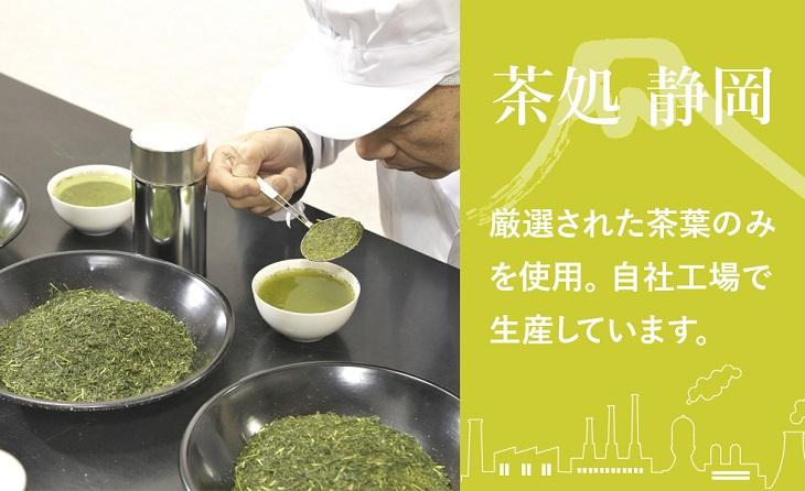 川根茶説明4