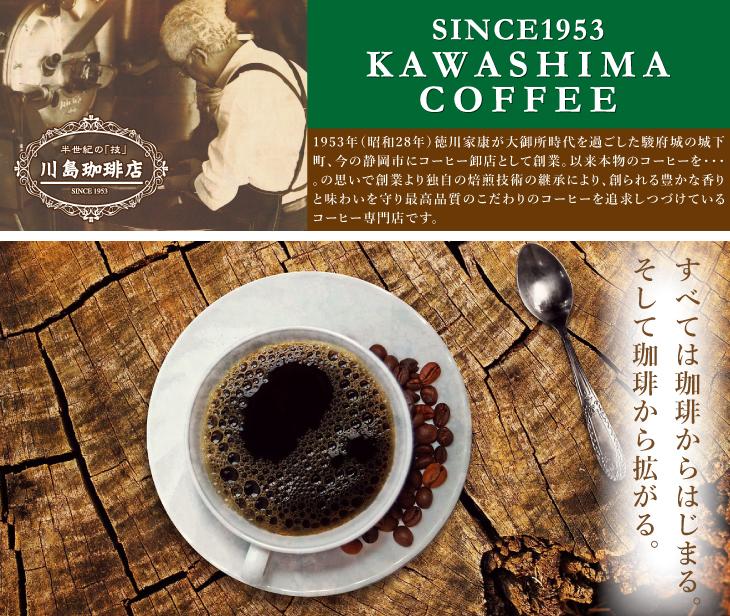 川島コーヒー