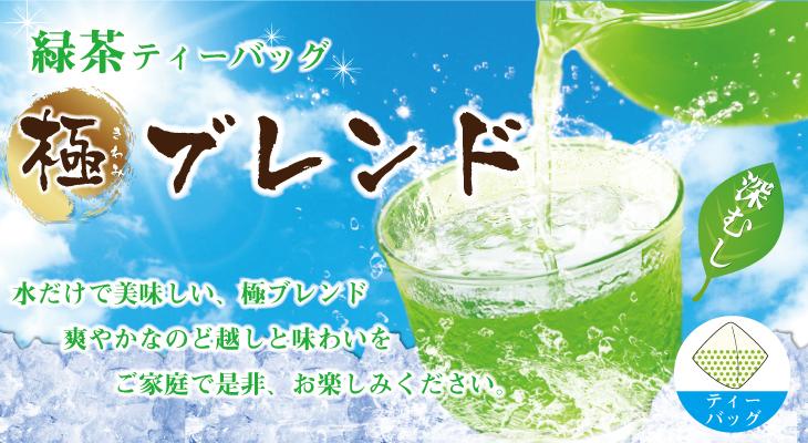 極みブレンド 緑茶ティーバッグ